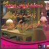 - - -Awais Waheed Qadri (MOLA MERA V GHAR HOVEY)