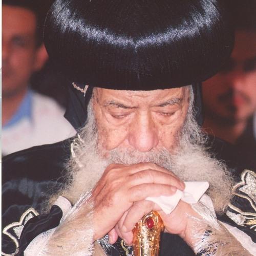 أحبهم حتي المنتهي - قداسة البابا شنوده الثالث - 20-04-1979