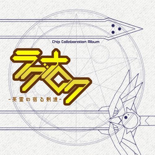 ラグナロク -英霊の宿る剣達- XFD