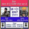 Bhupinder Singh Naal Karnail Singh Peer Mohammad Visha Sajjan Ji Nu Miliye Sajjan Ban Ke Mp3