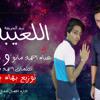 Download مهرجان احنا اللعيبه - الحريفه تيم - مانو و بيسو 2017 Mp3