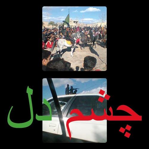 Morteza Hannaneh - چشم دل (Tchashm-e-Del)(CLPM_R003)