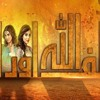 Alif Allah Aur Insaan Full OST HUM TV Drama