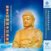 南無本師釋迦牟尼佛聖號60分鐘 Chanting to Sakyamuni Buddha 60 Minutes