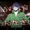 Download 【GAKUPO V4】I Wonder If You'll Say You're Sorry - ごめんなさいを言えるかな.mp3 Mp3