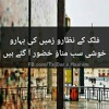 Tear Full Kalam-e-Madina Qismat Meri Chamakaiye Aaqaﷺ - Qari Asad Raza Attari Al Madani