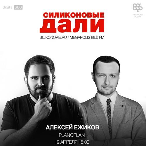 #67. Алексей Ежиков (Planoplan)