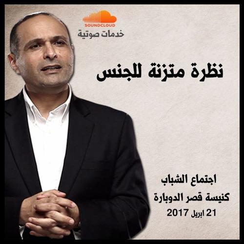 نظرة متزنة للجنس - د. ماهر صموئيل - اجتماع الشباب بكنيسة قصر الدوبارة