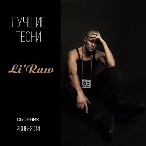 Лучшие песни 2009-2014