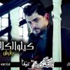 Download اجدد اغاني 2018 اغنيه كيلو الكلام بقرش احمد جعفر الحان وتوزيع ايمن هلال Mp3