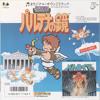 02. Underworld / Overworld / Skyworld / Palace (KI) - Kid Icarus x Metroid OST Arrange Cassette