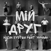 Kozak System feat. YARMAK - Мій Друг