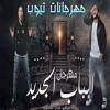Download مهرجان الباب الجديد  الدخلاوية 2017 Mp3