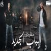 Download مهرجان الباب الجديد 2017 - الدخلاوية - فيلو - شاعر الغية Mp3