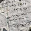 La lettera di Samir