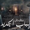 Download مهرجان الدخلاويه - الباب الجديد 2017 Mp3