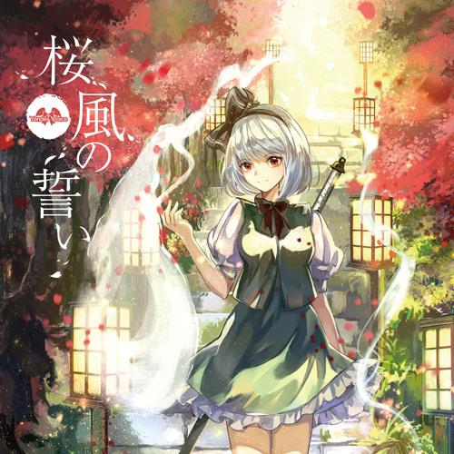 YVCDN0014 - 桜風の誓い