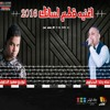 رضا البحراوي - اغنية قطع لسانك توزيع سعيد الحاوي