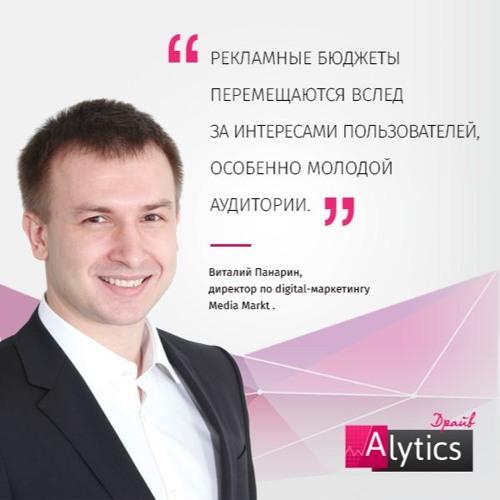 «Рекламные бюджеты следуют за интересами аудитории». Виталий Панарин, MediaMarkt