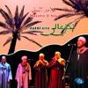 Nakhl Alle نخل عالي - مزامير النيل - Mazamier El Nile