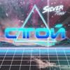 SilverTown - Стой.mp3