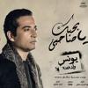 Download بحبك يا صاحبى احمدسعد Mp3