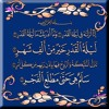 Al-Qadr [97] سورة القدر - المصحف المعلم - ردد خلف القارئ خليفة الطنيجي