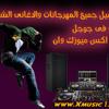 Download مهرجان يابانى اصلى لـ فيلو وحودة ناصر - من فيلم يابانى اصلى - الدخلاوية 2017 Mp3