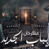 Download مهرجان الباب الجديد 2 الجزء الثانى لـ فيلو , حودة ناصر - 2017 Mp3