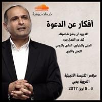 أفكار عن الدعوة - د. ماهر صموئيل - الكنيسة الانجيلية بدبي