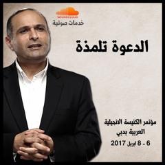 الدعوة تلمذة - د. ماهر صموئيل - الكنيسة الانجيلية بدبي
