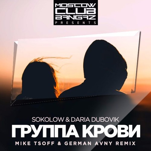Sokolow & Daria Dubovik - Группа крови (Mike Tsoff & German Avny Remix) [OST ЗКД2]