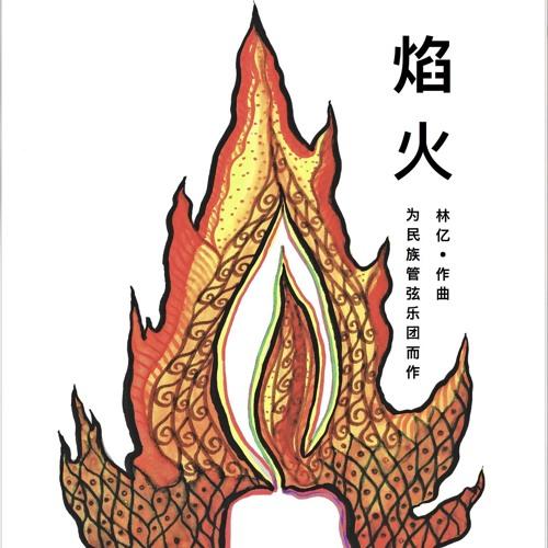 《焰火》Flame - Nanyang Polytechnic Chinese Orchestra