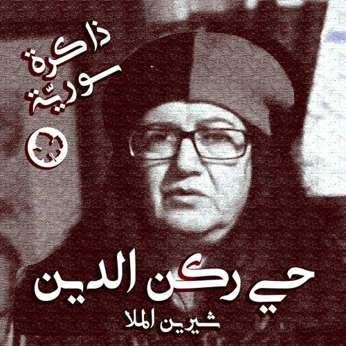 ذاكرة سوريّة.. حي ركن الدين الدمشقي