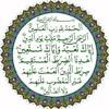 Download سورة الفاتحة مكررة للشيخ مشاري بن راشد العفاسي Mp3