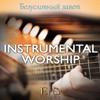 Безусловный Завет (instrumental)