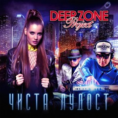 Deep Zone Project - Fire Desire (Suprafive Remix)