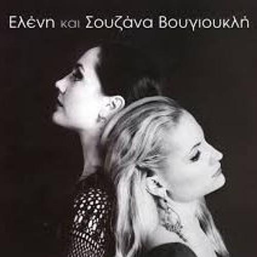 Ελένη & Σουζάνα Βουγιουκλή - Θρυαλλίδα