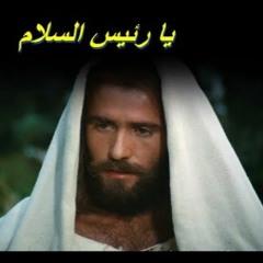 ترنيمة يا رئيس السلام يا ملك السلام .....منير حبيب