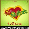 Man He (Chi Va Chi Sau Ka Marathi Movie Song) - VeerMarathi.Net