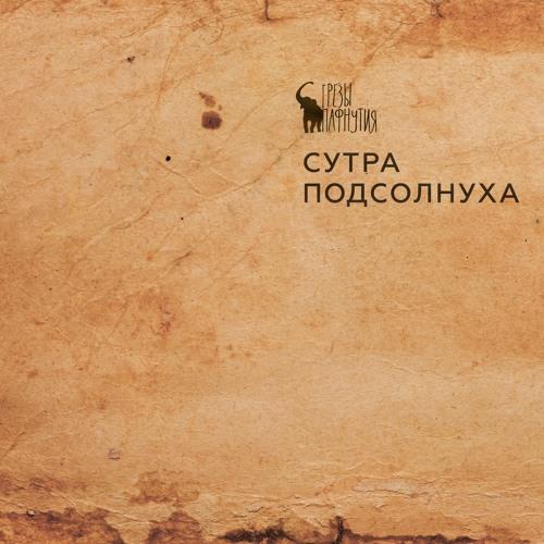 Грезы Пафнутия - Сутра Подсолнуха