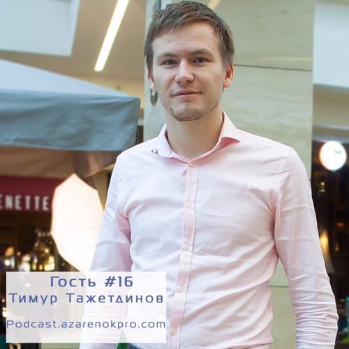 Выпуск #16 Тимур Тажетдинов- Бизнес от сердца и американские технологии
