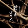 Moribito (TV Series OST) By  Naoki Sato