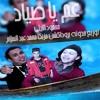 Download 2017اغنية عم يا صياد غناء الليثي توزيع حدوته بروداكشن ومحمد عبدالسلام Mp3