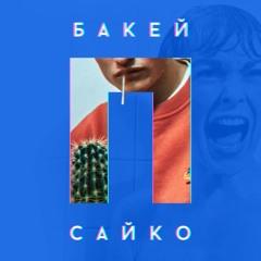 Бакей x ВАЛИК - Псайко