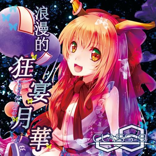 博麗神社例大祭 Class - 9 「浪漫的狂宴月華」 XFD
