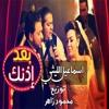اسماعيل الليثى - بعد اذنك من فيلم فوبيا 2017 توزيع محمود زاهر