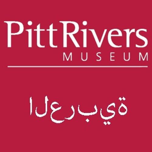 أهم-محطات-متحف-پـِـت-ريڤرز  Highlights of the Pitt Rivers Museum (Arabic)