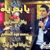 Download اغنية يا بحر ياه الغمراوي و عبد السلام توزيع موكا اونلي وان Mp3