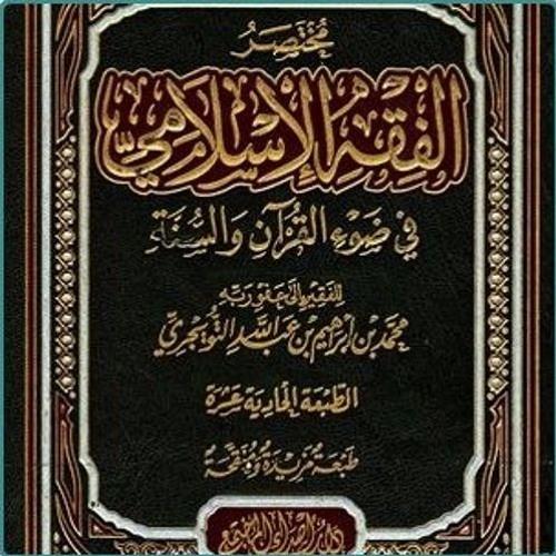 Kajian Kitab: Mukhtashor Fiqhul Islamiy (Bab Akhlak) 03 - Aris Munandar, M.P.I